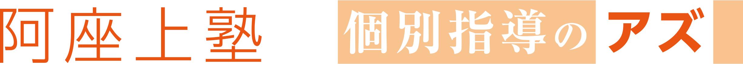 阿座上塾 個別指導のアズ